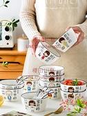 親子碗家用一家四口家庭卡通人物區分碗碟陶瓷吃飯碗套裝【櫻田川島】
