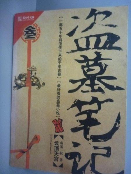 【書寶二手書T2/一般小說_ZHM】盜墓筆記(?)_南派三叔_簡體書
