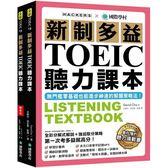 新制多益TOEIC聽力課本:無門檻零基礎也能神速進步的解題策略法【雙書裝 模擬試