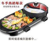 烤盤 韓式電烤爐火鍋涮烤一體鍋無煙不粘烤肉機燒烤爐家用電烤盤鴛鴦鍋110V