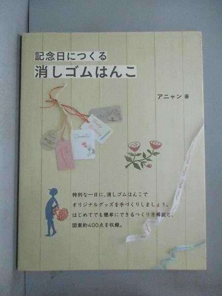 【書寶二手書T4/美工_ETC】紀念日橡皮戳(日文)