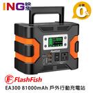 【預購.24期0利率】Flashfish EA300 81000mAh 戶外行動充電站 110V 便攜式電力站 公司貨