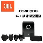 JBL 美國 CS480BG 5.1家庭劇院喇叭組 【公司貨保固+免運】