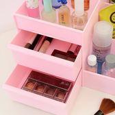 【買一送一】宿舍化妝品收納小抽屜置物架女【3C玩家】