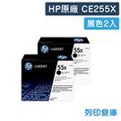 原廠碳粉匣 HP 2黑 高容量 CE255X/ CE255/ 255X/ 55X / 適用 HP M525/ M525dn/ M525f/ P3015/ P3015dn/ P3015n