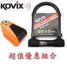 官方直營店 優惠組合 KOVIX KTL16 210 警報鎖 + KOVIX KNL6 警報鎖 螢光橘 送原廠收納袋+提醒繩