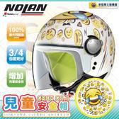 [中壢安信]義大利 Nolan GREX G1.1 FANCY 笑臉 小孩專用 童帽 兒童 3/4罩 安全帽 表情