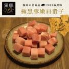 【超值免運】台灣神農1983極黑豚-嫩肩骰子5包組(200公克/1包)