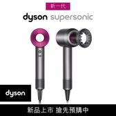 Dyson Supersonic™ 吹風機(HD03)-桃色 鐵架組合版