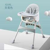 兒童餐椅 餐桌吃飯椅兒童餐椅便攜式家用可折疊多功能bb學坐椅TW【快速出貨超夯八折】