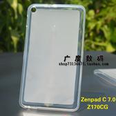 King*Shop--ASUS華碩Zenpad C 7.0外殼 Z170CG平板保護套 Z170MG軟矽膠清水套