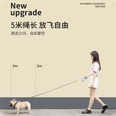 狗狗牽引繩自動伸縮遛狗繩狗錬子中型小型犬泰迪博美柯基寵物用品4 幸福第一站