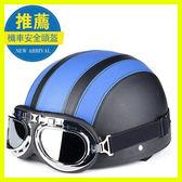 機車頭盔男電動車頭盔女可愛哈雷頭盔安全帽