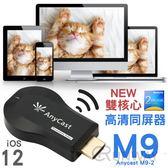 【現貨】Anycast M9 -2 手機 平板 同屏器 無線HDMI 電視無線影音傳輸器 鏡像 大螢幕 輸出 三個月保