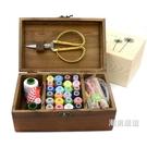 針線盒套裝針線包家用縫紉線針線收納盒十字繡工具實木復古結婚款