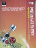 【書寶二手書T6/進修考試_E5B】TQC+實體設計認證指南Pro/ENGINEER Wildfire 5_中華民國電腦技能基金會