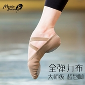 DH全彈力布舞蹈鞋女軟底練功鞋成人瑜伽鞋貓爪鞋芭蕾舞鞋形體鞋『新佰數位屋』