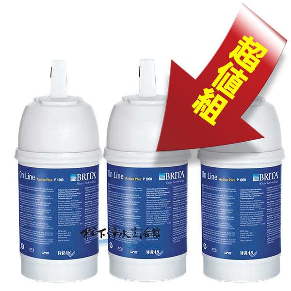 BRITA P1000型濾芯-3入裝(本月買再贈太和工房環保袋)