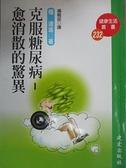 【書寶二手書T8/醫療_CBR】克服糖尿病-愈消散的驚異_編輯部