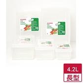 最划算長型保鮮盒 4.2L【愛買】