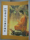 【書寶二手書T1/宗教_OJK】一個學佛者的基本信念_南懷瑾