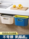 車載垃圾桶 居家家廚房垃圾桶掛式家用客廳創意櫥柜門壁掛式收納桶車載垃圾桶 智慧 618狂歡