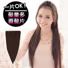 長髮接髮片18吋-26吋仿真髮增量版【M...