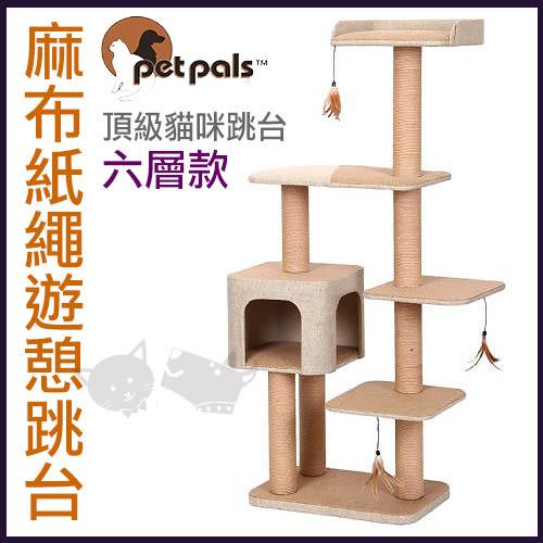 PetLand寵物樂園《Petpals》麻布紙繩遊憩貓跳台-6層 PP-5469 /貓抓/貓窩/貓睡窩
