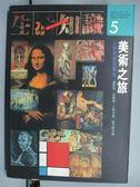 【書寶二手書T2/藝術_HAF】生活知識(5)美術之旅
