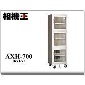 收藏家 AXH-700 超高承載大型電子防潮櫃 防潮箱〔625公升〕公司貨 免運