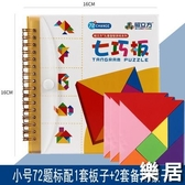 拼圖 大號磁性七巧板益智力幼兒園小學生比賽專用教具磁力兒童玩具【快速出貨】