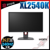 [ PCPARTY ] BENQ ZOWIE XL2540K 240Hz 24.5吋 專業電竸顯示器