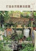 (二手書)打造自然風樂活庭園