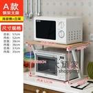 微波爐置物架 廚房置物架放微波爐架烤箱架子桌面台面家用電飯煲 雙層收納T