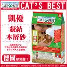 《48HR快速出貨》*KING*【單包-20L】凱優CAT'S BEST 凝結木屑砂-紅標 20L