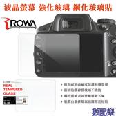 數配樂 ROWA JAPAN 9H 防刮耐磨 LX100  液晶螢幕 觸控 螢幕 強化玻璃 保護貼