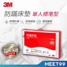 【3M】 Filtrete防蹣床墊低密度標準型 單人