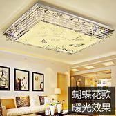 客廳燈長方形水晶燈LED吸頂燈臥室燈簡約現代大氣創意家用大燈具台北日光igo