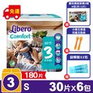 (箱購)麗貝樂 Libero 嬰兒紙尿褲3號(S) 30片X6包 加贈12片 專品藥局【2015231】