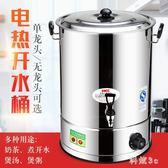 18L 商用不銹鋼電熱開水桶大容量全自動燒水桶保溫桶奶茶桶涼茶熱水桶 js7836『科炫3C』