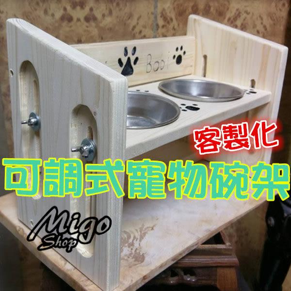 【客製化可調式寵物碗架】幼貓成貓小型犬原木製成 可調整高低
