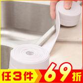 廚房 浴室 衛浴 牆角防水防霉膠帶【AE04159】大創意生活百貨