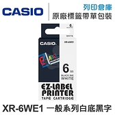 CASIO XR-6WE1 一般系列白底黑字標籤帶(寬度6mm) /適用 CASIO KL-170/KL-170 Plus/KL-60/KL-G2TC/KL-P350W