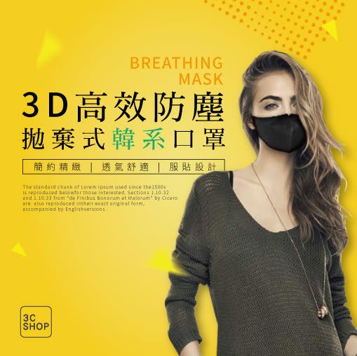 3C便利店 3D高效防塵韓系黑色口罩 散裝(5入)  潮款男女 潮流 非復刻 透氣 防霾 PM2.5 純黑色