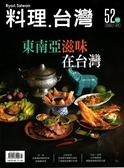 料理.台灣 7-8月號/2020 第52期