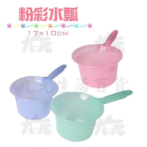 【九元生活百貨】粉彩水瓢 塑膠水杓