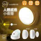 360度旋轉智能人體感應小夜燈 磁吸LED感應燈 床頭燈櫥櫃燈衣櫃燈【ZE0102】《約翰家庭百貨