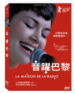 音躍巴黎 DVD LA MAISON DE LA RADIO  (音樂影片購)