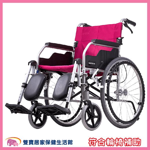 【贈好禮】康揚 鋁合金輪椅 KM-1510 經濟升撥腳型 鋁合金手動輪椅 好禮四選二