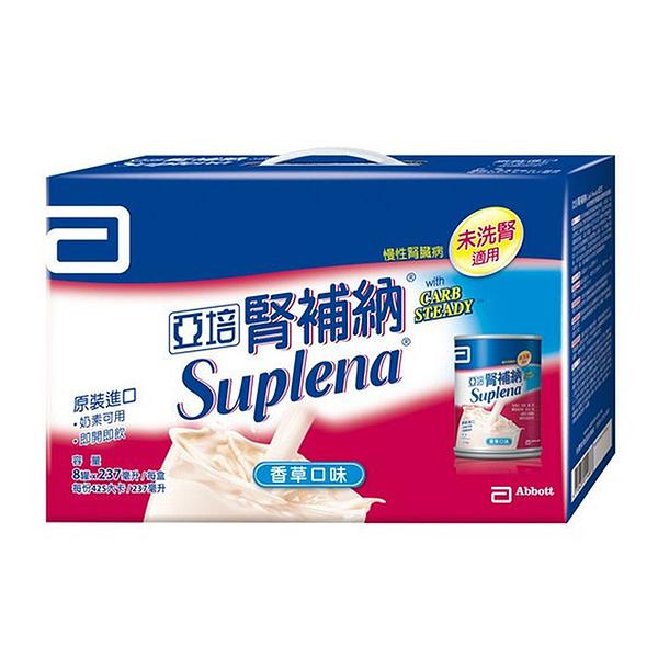 亞培 腎補納Carb Steady配方腎臟病營養品 8入 X 237ml∕禮盒